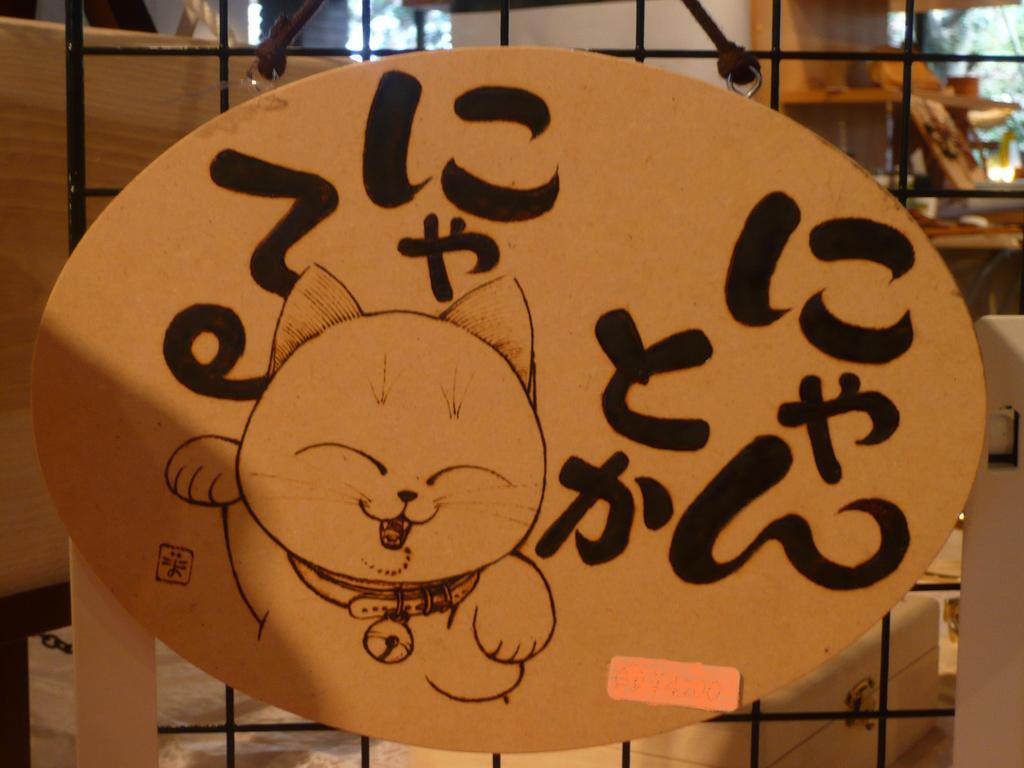 デジカメ2009初夏 044.JPG