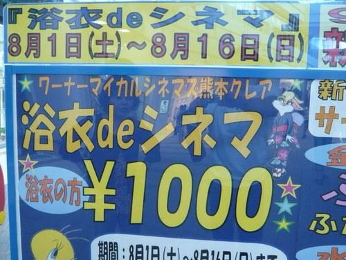 デジカメ熊本花火 040.JPG