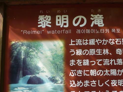 デジカメ菊池渓谷 036.JPG