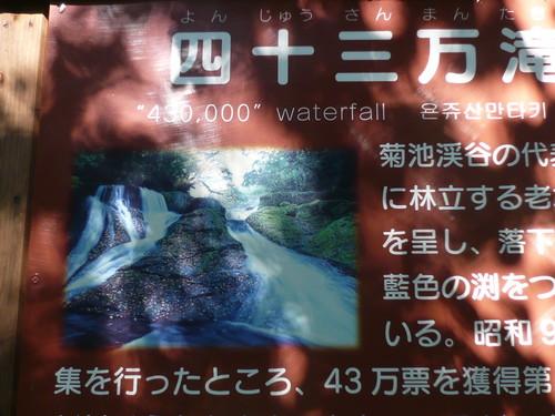 デジカメ菊池渓谷 045.JPG