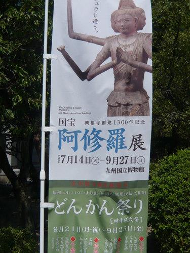 デジカメ阿修羅展 009.JPG