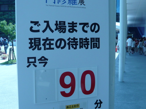 デジカメ阿修羅展 027.JPG