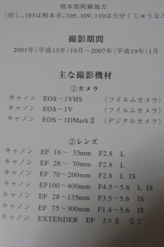 デジカメ阿蘇 時のしずく 071.JPG