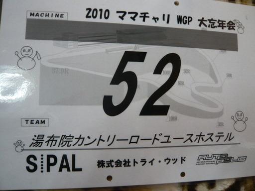 ルミックス12月ママチャリレース 002.JPG