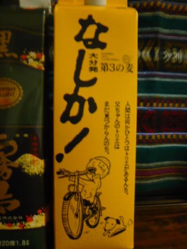 ルミックス12月ママチャリレース 031.JPG
