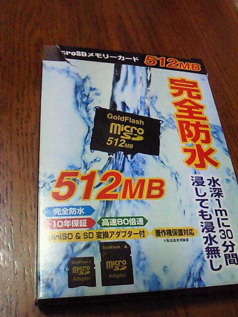 携帯S5月 021.JPG
