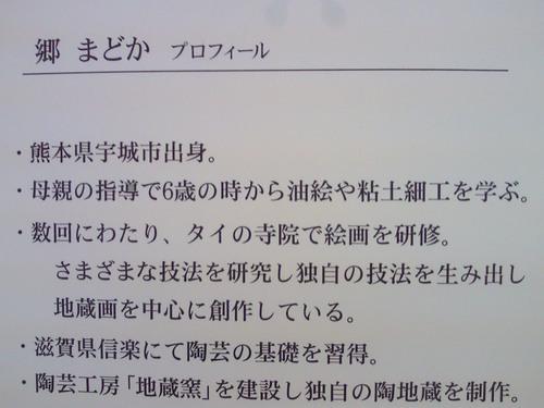 携帯S6月 012.JPG