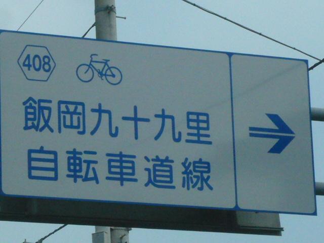 関東地区ふらり 179.JPG